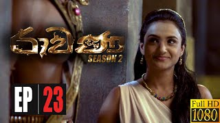 Ravana Season 02 | Episode 23 05th July  2020 Thumbnail
