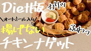 チキンナゲット|幸の食べ痩せ食堂さんのレシピ書き起こし