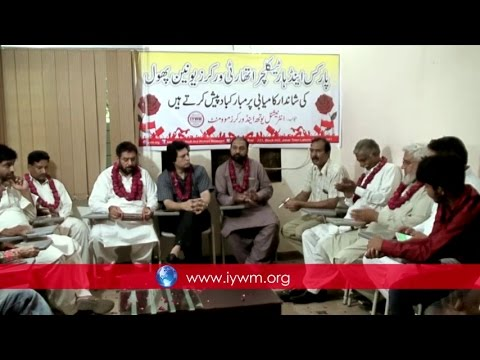 PHA Lahore's Workers Union's office bearers visited IYWM Central secretariat