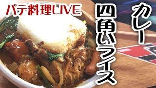 パテ料理LIVE thumbnail