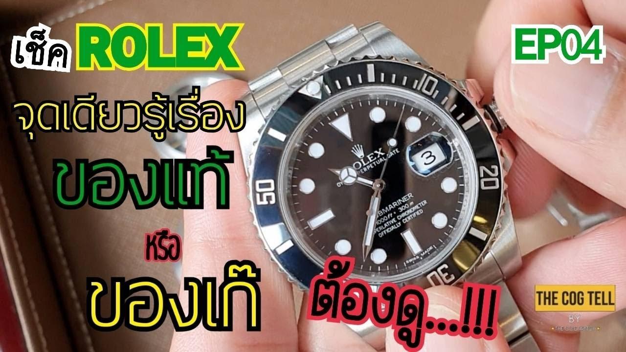 The Cog Tell   Rolex ใครๆก็เชคได้ ของแท้ หรือ ของปลอม ด้วยมือเปล่า ต้องดู....!!!!   EP04