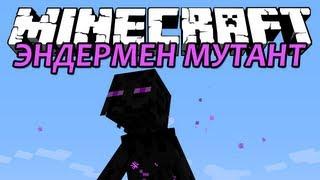 ЭНДЕРМЕН МУТАНТ - Minecraft (Обзор Мода)