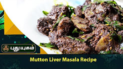 Spicy Mutton Liver fry Recipe Eeral varuval