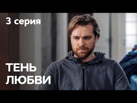 Сериал Тень любви: серия 3 | МЕЛОДРАМА 2019