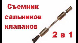 Замена маслосъемных колпачков ВАЗ классика. Съемник сальников клапанов 2 в 1.