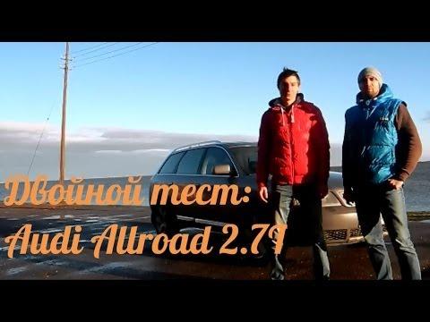 Audi Allroad / Ауди Олроад, 2.7T, 2001. DriveTV, Двойной тест. Выпуск 2