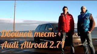 Audi Allroad / Ауди Олроад, 2.7T, 2001. DriveTV, Двойной тест. Выпуск 2(DriveTV - Двойная критика, двойной драйв, 2 точки зрения на автомобили. Мы расскажем кому и зачем нужна эта машин..., 2014-02-02T11:02:16.000Z)