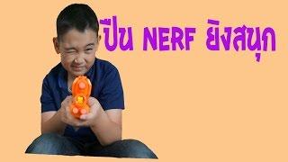 แกะของเล่น ปืนเนิร์ฟ NERF N-STRIKE ELITE  FIRE STRIKE ของเล่นเด็กผู้ชาย