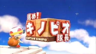 【実況】回して探検だ、進め!キノピオ隊長をツッコミ実況part1-1 thumbnail