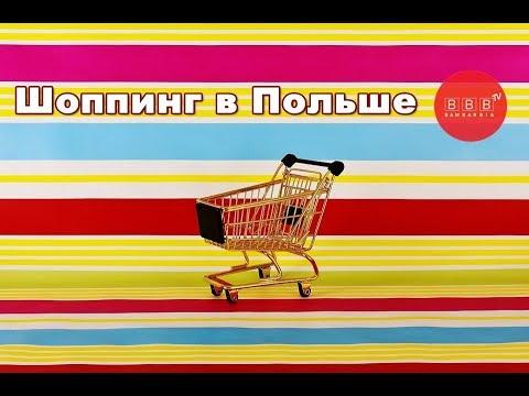 Шоп-туры в Польшу из Украины: нескучный отдых! ⇝