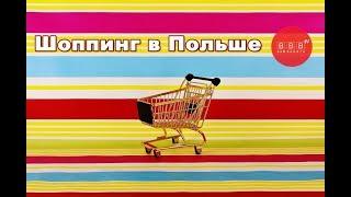 видео Туры за покупками в Польшу: сколько стоит шоп-тур