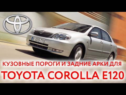 Тойота Королла Е 120: пороги и арки для ремонта кузова Toyota Corolla E120 (2000-2007) аналог BYD F3