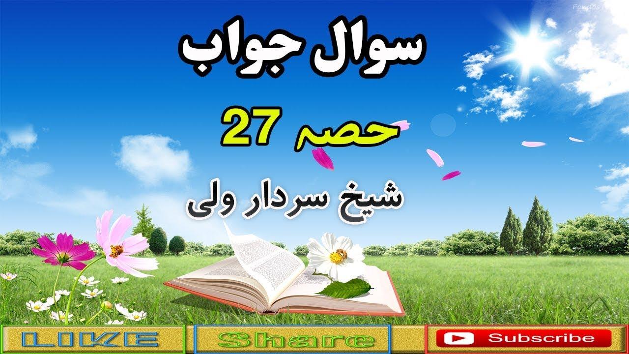 Download Pashto bayan sawal jawab پشتو بیان سوال جواب part 27 by shaikh sardar wali