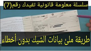 أجي تفهم طريقة كتابة الشيك وأنواعه  وكل التفاصيل المتعلقة بالشيك #القانون #الشيك  #المغرب