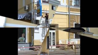 Фасадные работы(, 2014-08-08T10:43:02.000Z)
