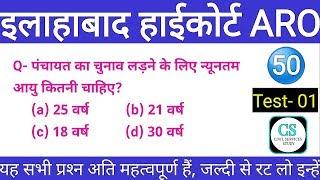 Allahabad High Court ARo Test-01    Most Important Gk Question-answers    एक नंबर तो पक्का