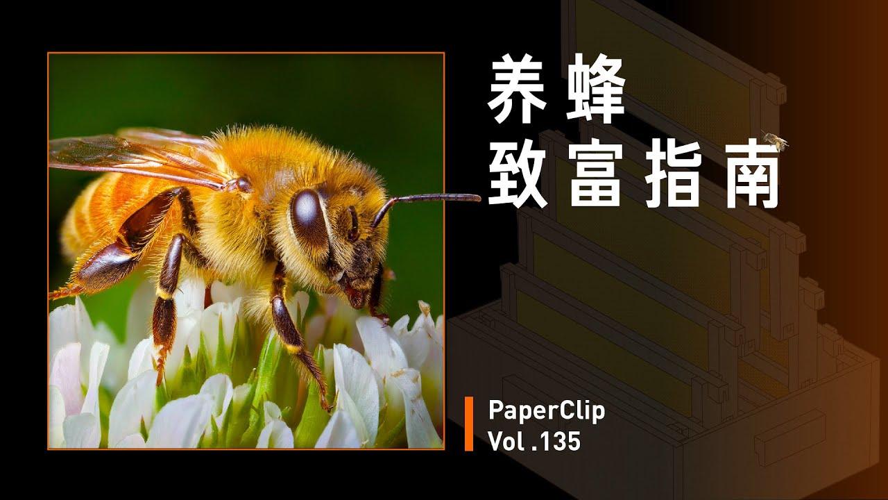 Vol.135 养蜂致富指南
