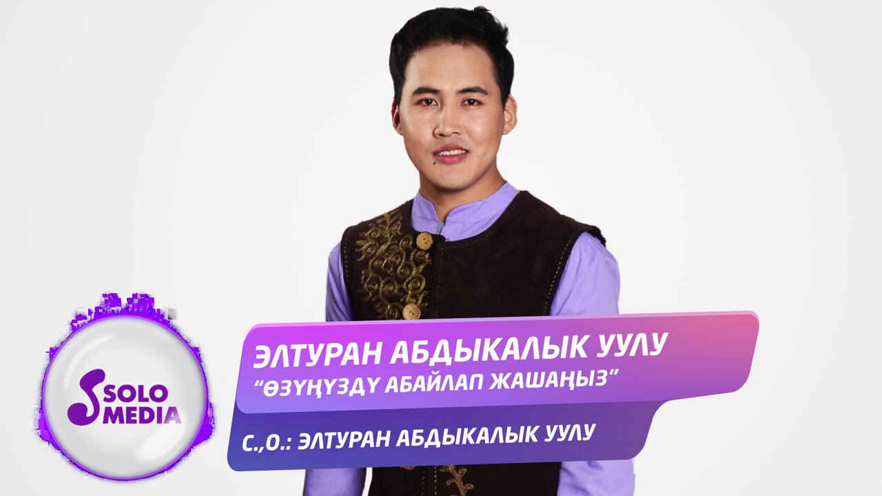 Элтуран Абдыкалык уулу - Озунузду абайлап жашаныз / Жаны 2020