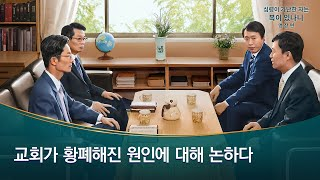 복음영화「심령이 가난한 자는 복이 있나니」명장면(1)교회가 황량해진 원인에 대해 논하다