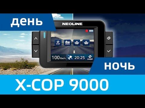 Neoline X-COP 9000/День/Ночь