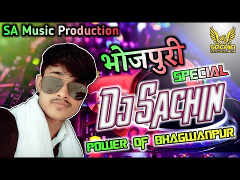 ओठवा के ललिया || सुपरहिट भोजपुरी || Dj Sachin Production