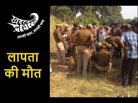 17 अक्टूब को लापता शालिनी का शव 2 दिसम्बर को मिला गन्ने के खेत में | KhabarLahariya