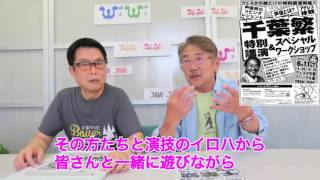 千葉繁 特別講演 6月11日告知 千葉繁 検索動画 27