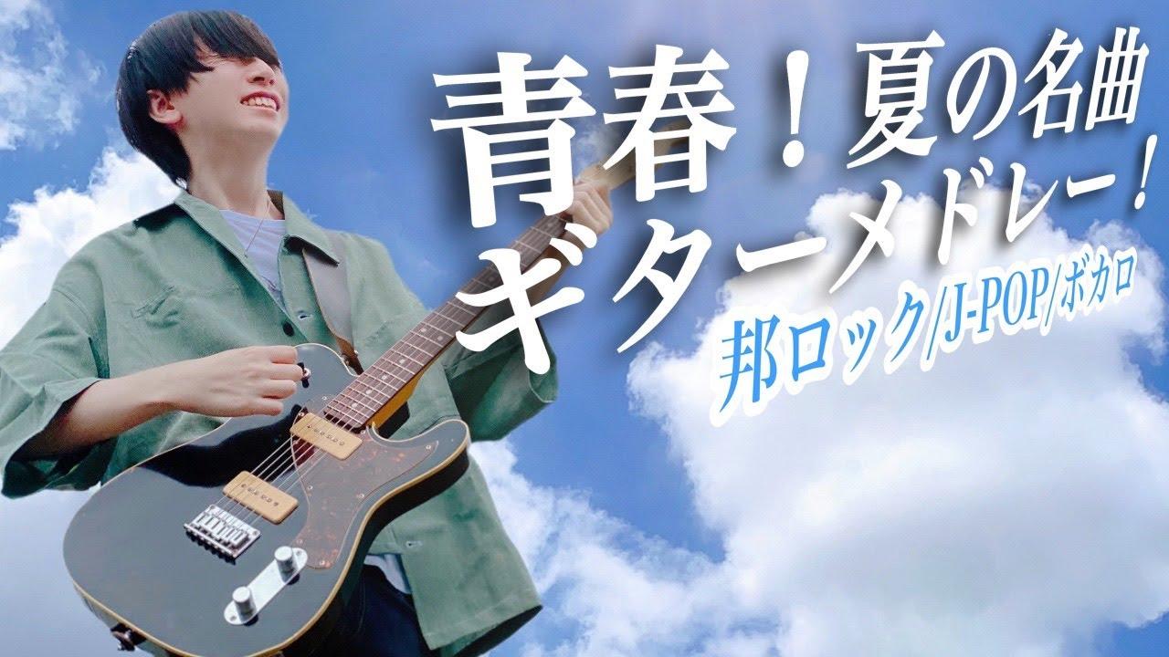 青春!みんなが知ってる夏の邦ロック/J-POPメドレーをギターで弾いてみた!【名曲】