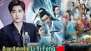 ជីវប្រវត្តិតារាចិន Li Yi Feng | Li Yifeng's Biography & Career 2021