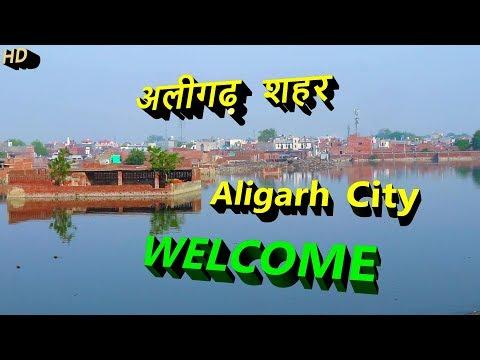 Aligarh Video अलीगढ का प्राचीन नाम हरीगढ था| तालों (Locks) के लिये प्रसिद्ध है