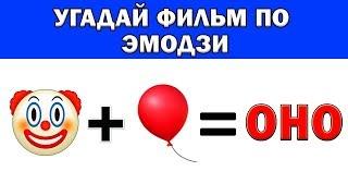 УГАДАЙ ФИЛЬМ ПО ЭМОДЗИ #2