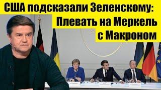 США подсказали Зеленскому: Плевать на Меркель с Макроном...