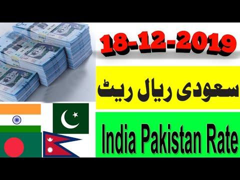 Saudi Riyal Exchange Rate, Today Saudi Riyal Rate, Saudi Riyal rate, 18-12-2019