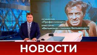 Выпуск новостей в 12:00 от 11.09.2021