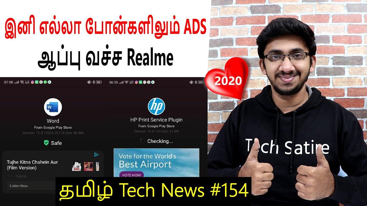 Tamil Tech News # 154 - Realme Phone Ads, Lancement de Jio Mart, Trouver un téléphone perdu, Oppo TV, Essai gratuit 5G + vidéo