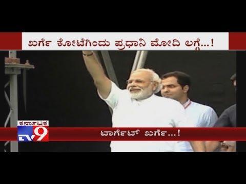PM Modi To Address Public Meeting in Kalaburagi Today, Targets Cong Mallikarjun Kharge Constituency