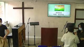 2021-08-22-巴黎中華宣道會主日崇拜