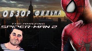 ОБЗОР фильма НОВЫЙ ЧЕЛОВЕК-ПАУК ВЫСОКОЕ НАПРЯЖЕНИЕ / The Amazing Spider-Man 2