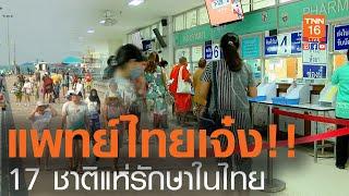 แพทย์ไทยเจ๋ง!! 17 ชาติแห่รักษาในไทย  l TNN News ข่าวเช้า วันเสาร์ที่ 4 กรกฎาคม 2563