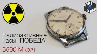 Радіоактивні годинник Перемога 5500 мкр/год / Radioactive clock Pobeda 5500 microroentgen