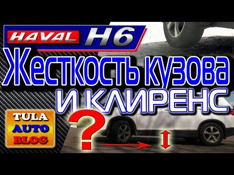 HAVAL H6: Жесткость кузова и клиренс после 50`000км пробега