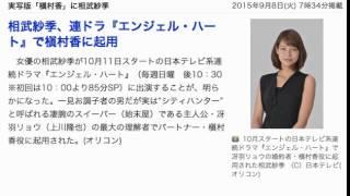 相武紗季、連ドラ『エンジェル・ハート』で槇村香に起用 女優の相武紗季...
