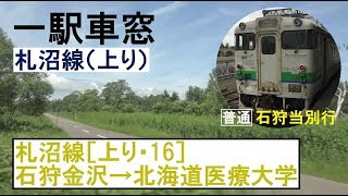 札沼線 車窓[上り・16]石狩金沢→北海道医療大学 thumbnail