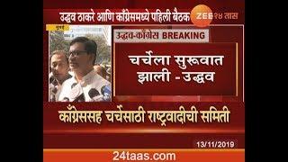 Mumbai Congress Shiv Sena And NCP Leader Meet At Trident Hotel