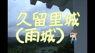 久留里城(千葉県、城めぐり)