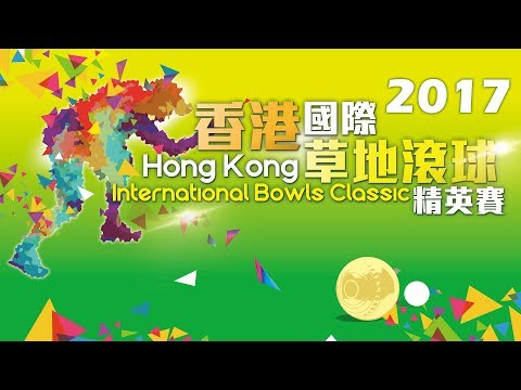 Hong Kong International Bowls Classic 2017 Pairs Final (19th November, 2017) Cantonese Commentary