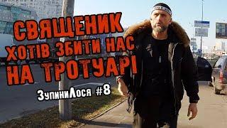 ЗупиниЛося №8. Об'їзд затору по тротуару на Позняках (Київ)