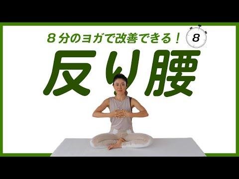 49【反り腰改善ヨガ】骨盤のゆがみを調整して腰痛治す効果のあるポーズ!