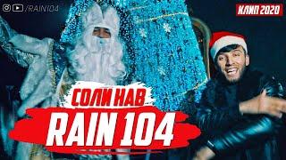 КЛИП!!! RAIN 104 - СОЛИ НАВ МУБОРАК   РАЙН 104 - SOLI NAV MUBORAK  NEW 2020 (Official video)