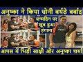 Anushka Sharma ने Dhoni के BirthDay पर जमकर किया हंगामा, Sakshi और Anushka की हुई लड़ाई